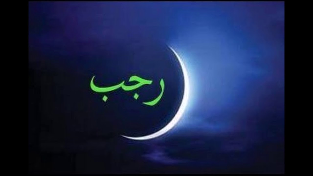 Bulan Sabit bulan Rajab